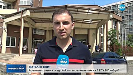 Арестант скочи от третия етаж на РПУ в Пловдив и загина