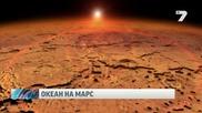Някога на Марс имало огромен океан
