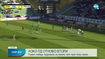 Спортни новини (09.05.2021 - обедна емисия)