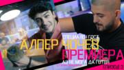 АЗ НЕ МОГА ДА ГОТВЯ с Алпер Чочев (епизод 3)