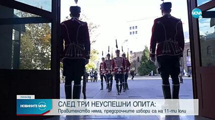 РЕШЕНО: Край на парламента до дни, президентът назначава служебен кабинет