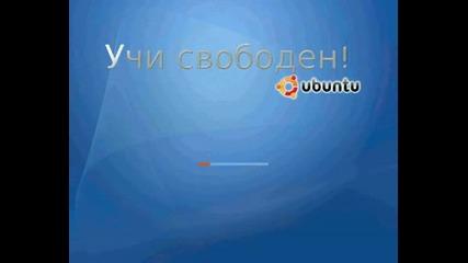 Учи свободен с Убунту - зареждаща анимация