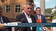 Стефан Янев: Да изчакаме парламентарно представените политически сили да свършат своята работа