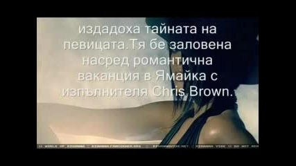 Chris Brown & Rihanna - Звездна Двойка