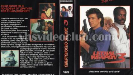 Смъртоносно оръжие 3 (синхронен екип 2, първи дублаж по БНТ Канал 1 на 11.11.2000 г.) (запис)