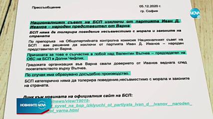 БСП изключи от партията народен представител от Варна