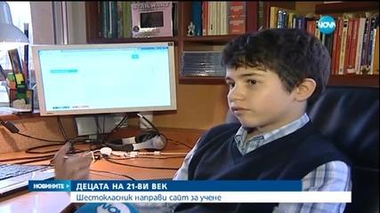 Шестокласник направи два сайта в помощ на своите връстници