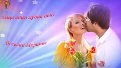 Веселин Маринов - Още един хубав ден!