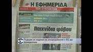 Гърция се надява на споразумение с ЕС до понеделник