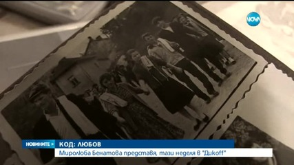 """Миролюба Бенатова представя: Код """"Любов"""""""
