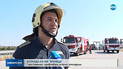"Камион горя на АМ ""Марица"""
