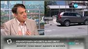Береану: Кметовете с луксозните коли се мислят за Обама