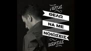 Bg Превод 2013 Nikos Vertis - Thelo na me nioseis (official) Никос Вертис - Искам да ме почувстваш.