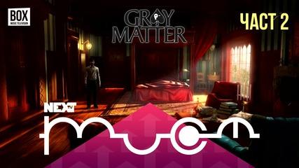 NEXTTV 023: Gray Matter (Част 2) Виктор от Стара Загора