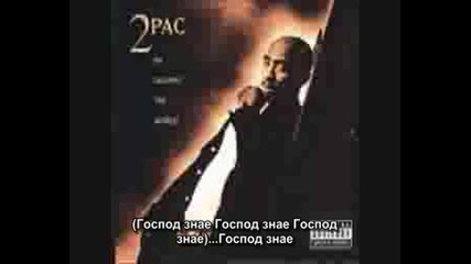 2pac - Lord Knows С Превод.avi