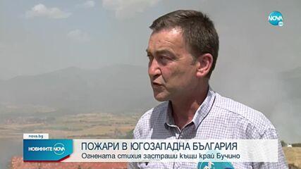 Шест къщи изгоряха при пожар в Кюстендилско