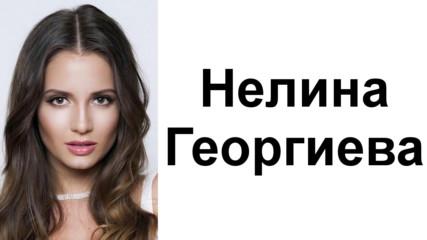 Шейсет и девет секси снимки на певицата Нелина Георгиева