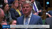 Британските депутати отхвърлиха искането на премиера за предсрочни избори