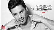 горещ мазен инструментал * Giorgos Romaios - Me teleioses / Pantazo remix