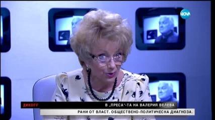 Журналистът Валерия Велева в пресата на Сашо Диков - Дикoff (28.06.2015г.)