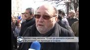 """Протест под мотото """"Стоп на руската агресия в България"""" се проведе в София"""