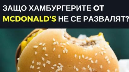 Защо хамбургерите от McDonalds не се развалят?