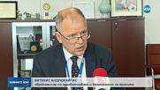 Еврокомисарят по здравеопазването: Българските власти предприемат ефективни мерки в борбата с чумата