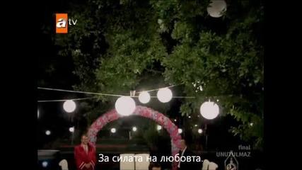 Final , Unutulmaz Masal , Celin Dion , Незабравима
