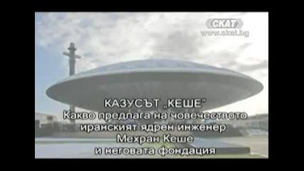 Кеше: Човечеството навлиза в нова ера на 21.09.2012 г.
