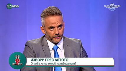 """Светлин Тачев: ГЕРБ-СДС и """"Има такъв народ"""" изравняват силите"""