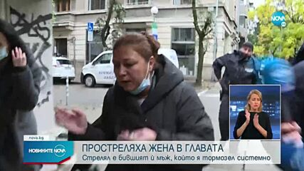 Задържаха мъжа, стрелял по бившата си партньорка в София