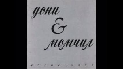 Дони И Момчил - Облаче Ле Бяло
