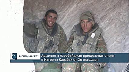 Армения и Азербайджан прекратяват огъня в Нагорни Карабах от 26 октомври