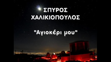 Spyros Xalikiopoulos - Agiokeri Mou