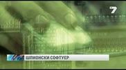 Открит е най-сложният софтуер за шпионаж