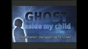 Духът обладал детето ми - Брейдън от Харисбург, Аризона.