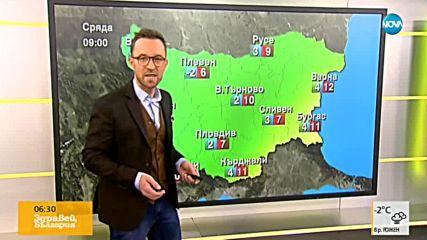 Прогноза за времето (23.01.2019 - сутрешна)