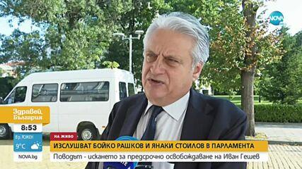 Бойко Рашков: Имиджът на съдебната власт клони към 0