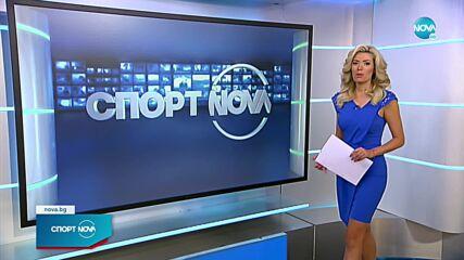 Спортни новини (03.08.2021 - късна емисия)