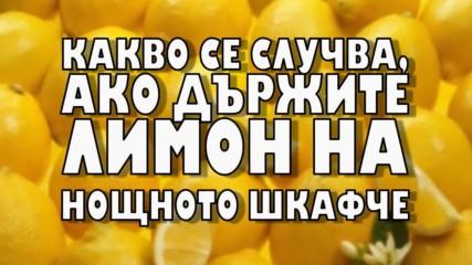 Какво се случва, ако държите лимон на нощното шкафче