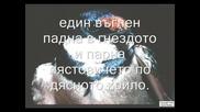 Майчина Сълза