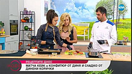 Рецептата днес: Матча кейк, конфитюр от диня и сладко от динени корички - На кафе (18.07.2019)