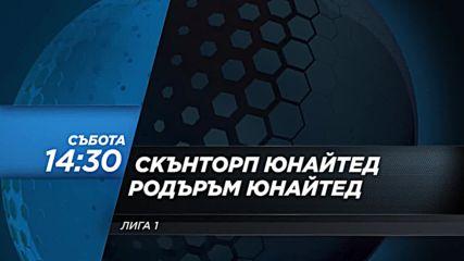 Футбол: Скънторп Юнайтед – Родъръм Юнайтед на 12 май по DIEMA SPORT 2
