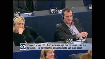 Юнкер към ЕП: Ако искате да си тръгна, ще си тръгна, но оставете комисарите на мира