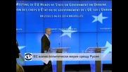 ЕС взема политически мерки срещу Русия