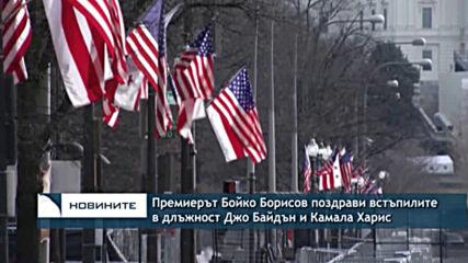 Премиерът Бойко Борисов поздрави встъпилите в длъжност Джо Байдън и Камала Харис
