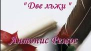 Antonis Remos - Duo Psemata - Две лъжи