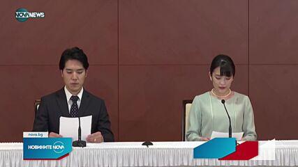 Японската принцеса Мако се омъжи