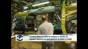 Берлускони се намеси в спора за седалището на Фиат