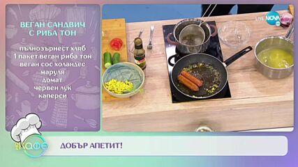 """Рецептите днес: Пържени нудли с дърпано свинско и веган сандвич с риба тон - """"На кафе"""" (27.07.2021)"""